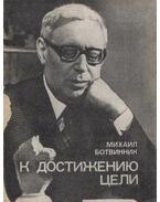 A cél elérése érdekében (orosz) - Botvinnik, Mihail