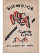 MEA - Versek 1922-1924 (orosz) - Brjuszov, Valerij