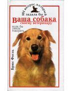 101 kérdés, amit kutyája meegkérdezne az állatorvostól, ha tudna beszélni (orosz) - Bruce Fogle