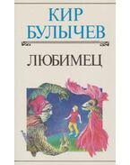 A kegyenc (OROSZ) - Bulicsov, Kir