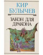 Sárkányszabályok (OROSZ) - Bulicsov, Kir