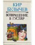 Visszatérés Guszljárba (orosz) - Bulicsov, Kir