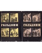 Goldoni komédiák I-II. (orosz) - Carlo Goldoni