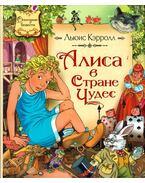 Alice Csodaországban (orosz) - CARROL, LEWIS