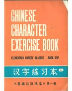 Chinese Character Exercise Book I.