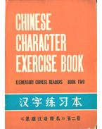 Chinese Character Exercise Book II.