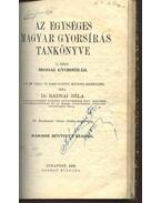 Az egységes magyar gyorsírás tankönyve II.rész - Irodai gyorsírás - Radnai Béla