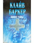 A titokzatos jelenség (orosz) - Clive Barker