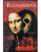 A Da Vinci-kód feltörése (orosz) - Cox, Simon