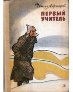 Az első tanító (orosz) - Csingiz Ajtmatov