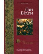 Angyalok és démonok (orosz) - Dan Brown