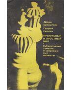 Egy gyönyörű és dühös világ (orosz) - David Bronstejn, Georgij Szmoljan