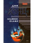Hideg tűz (orosz) - Dean R. Koontz