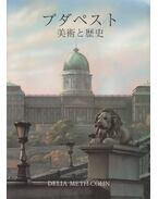 Budapest - Művészet és történelem (japán) - Delia Meth-Cohn