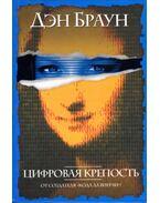 Digitális erőd (orosz) - Dan Brown
