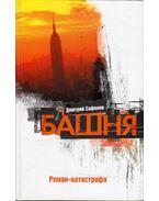 A torony (orosz) - Dmitrij Szafonov