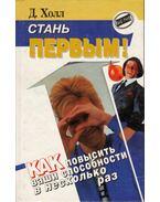 Legyél az első! (orosz) - Doug Hall