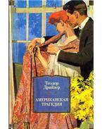 Amerikai tragédia (orosz) - Dreiser, Theodore