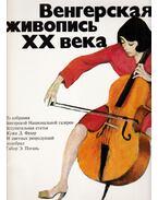 XX. századi magyar festészet (orosz) -  Fehér Zsuzsanna, Pogány Gábor