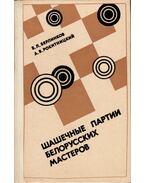 Fehérorosz mesterek dámajátszmái (orosz) - Borisz Berlinkov, Arkagyij Rotiknyickij