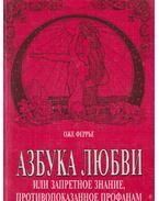 A szerelem ábécéje (orosz) - Ferriér, Augé