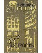 Gonosz bölcsesség (orosz) - Friedrich Nietzsche