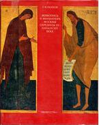 Moszkvai festészet és miniatúrák a XV. század közepétől a XVI. század elejéig (orosz) - Gennagyij Popov