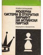 A nyitott varáns modern rendszerei a spanyol játszmában (bolgár) - Georgi Szapundzsijev