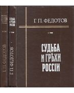 Oroszország sorsa és bűnei 1-2. (orosz) - Georgij Fedotov