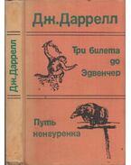 Kalandorok az őserdőben / Vadászat felvevőgéppel (orosz) - Gerald Durrell