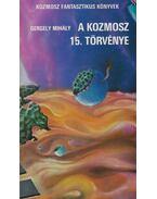 A Kozmosz 15. törvénye - Gergely Mihály