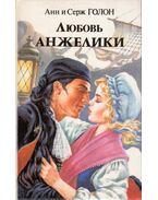 Angélique szerelme (orosz) - Golon, Anne, Golon, Serge