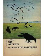 Madarak és a mezőgazdaság (Птицы и сельское хозяйство) - Golovanova, E. N.