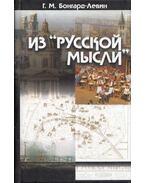 Az Orosz Gondolkodás-ból - Grigorij Bongard-Levin