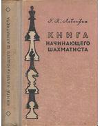 Kezdő sakkozók könyve (orosz) - Grigorij Lebenfis