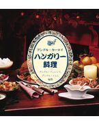 Kis magyar szakácskönyv - Gundel (japán) - Gundel Károly