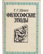 Filozófiai tanulmányok (orosz) - Gusztav Spet