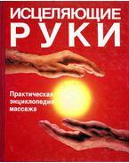 Gyógyító kezek (orosz) - John Feltman