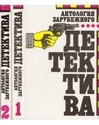 Külföldi bűnügyi regények antológiája I-II. (orosz) - Halliday, Brett