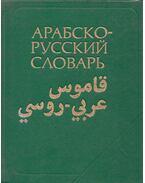 Arab-orosz szótár (orosz) - Harlampij Baranov