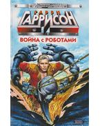 Háború a robotokkal (orosz) - Harrison, Harry