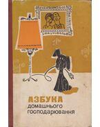 Háztartási ábécé (ukrán)