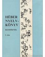 Héber nyelvkönyv kezdőknek I. rész - Raj Tamás