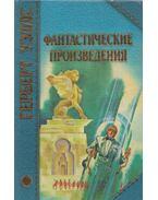 Fantasztikus történetek (OROSZ) - Wells, Herbert George