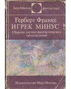Mínusz Ypsilon (orosz) - Herbert W. Franke