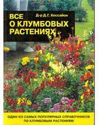 Mindent a virágágyi növényekről (orosz) - Hessayon, D.G.