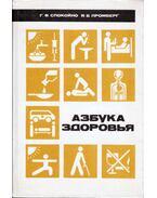 Egészségügyi ABC (orosz) - Hilel Szpokojno, Janisz Promberg