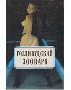 Hollywoodi pánik - Tele a világ elvált férfival (orosz) - Jackie Collins