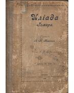 Homérosz Iliásza (orosz) - Homérosz