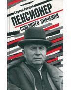 Egy országos jelentőségű nyugdíjas (orosz) - Hruscsov, Szergej